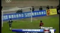 国足历史最佳前锋郝海东的十大进球