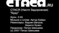 Стася—Буду-音乐