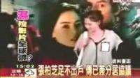 港律师爆柏芝霆锋分居