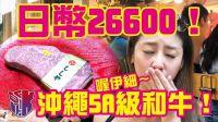 KL生活Vlog 5A級26600日幣的和牛值嗎?!沖繩 Day.1