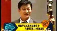 刘德华正式宣布年底结婚