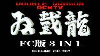 【FC双截龙3合1】片头的剧情亮了《双截龙1: 上篇》