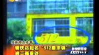 重庆最无耻的火锅店512震宗锅被查处
