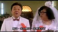 沈殿霞张曼玉《南北妈打》1988(01)