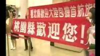 【实拍 大陆旅行团首发团赴台湾旅游】
