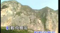 轻舞飞扬 水木年华 MV
