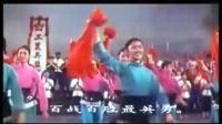 史诗《东方红》歌舞《八月桂花遍地开》