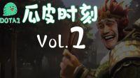 DOTA2【瓜皮时刻】Vol.2 请叫我齐天大圣
