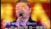 同一个世界 同一个梦想(刘欢、毛阿敏)