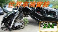 [前车之鉴]: 世界車禍实录 第111集