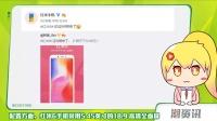 红米6系列今天正式发布 | 传华为七月推出麒麟710