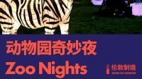 和动物开趴体? 夜晚在伦敦动物园和动物开趴体?