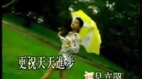 唱支新歌贺新年(粤语——刘凤屏)