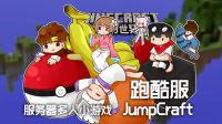 ★我的世界★Minecraft《籽岷的服务器多人小游戏 跑酷服 JumpCraft》