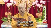 A2222-01 海涛法师-台北生命道场-增加自己慈悲的力量