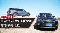 长安CS95 VS 传祺GS8 , 对比评测(上)