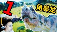 【XY小源】侏罗纪世界进化 第1期 模拟公园 孵化角鼻龙