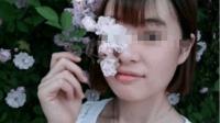 四川21岁失联女护士遇害  凶手是其前男友