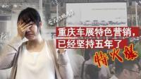 悠悠白话·话车闻——重庆车展特色营销, 已经坚持五年了, 特火爆