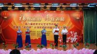 第八届老年文化艺术节开幕式, 诗朗诵《大地赞歌》