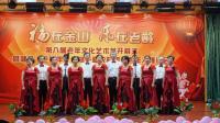 第八届老年文化艺术节开幕式, 小合唱《不忘初心》