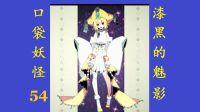 【星马流】基拉祈和第三个世界(GBA口袋妖怪漆黑的魅影#54)