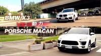 【中文】德国SUV大对决 2018对比试驾全新宝马X3 vs 保时捷Macan