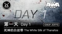 【马利】武装突袭3 ARMA3 死神的白丝带 01 第一天 Day 1
