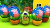 红果果熊出没玩具视频 第一季 第238集熊大分享两种小猪佩奇玩具蛋