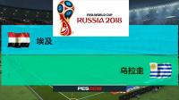 【2018世界杯】A组第一轮 埃及 VS 乌拉圭(模拟比赛)#玩转世界杯#