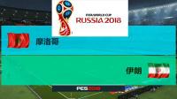 【2018世界杯】B组第一轮 摩洛哥 VS 伊朗(模拟比赛)#玩转世界杯#