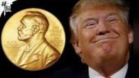 争议不断! 特朗普诺贝尔和平奖