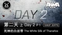 【马利】武装突袭3 ARMA3 死神的白丝带 02 第二天 上 Day 2 Part 1