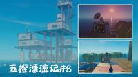 【五歌X橙子】★Raft★五橙漂流记P8(完结)——指引未来的信号