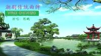 潮剧曲牌: 下山虎(正生唱腔)-陈鹏