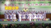 集贤县第四小学2018年全县经典诵读比赛荣获小学组一等奖