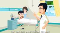 【悸动画A级】—北京协和医院—FLASH动画科普篇