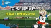 实况足球模拟世界杯揭幕战: 俄罗斯VS沙特 淡水解说#玩转世界杯#