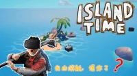 【VR游戏室】《小岛时光VR》——游艇! 游艇爆炸了? 方寸之地玩生存, 小岛偶遇大闸蟹!