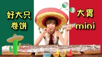【mini的食物好大只】墨西哥一米四超大卷饼, 帅哥老外看傻眼!