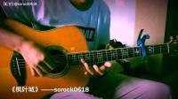 吉他指弹《枫叶城》#音乐#