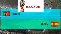 【2018世界杯】B组第一轮 葡萄牙 VS 西班牙(模拟比赛)#玩转世界杯#