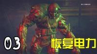 【小华】第3期 消逝的光芒信徒DLC 恢复电力
