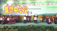 """集贤中心校2018年""""全县中小学经典诵读比赛""""小学组二等奖"""