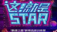 头条:《这!就是STAR》酷漾之星新秀选拔报名啦
