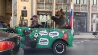 俄球迷为庆祝比赛大胜 驾车载棕熊欢乐游街