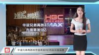 华谊兄弟再跌4%市值蒸发9亿, 将起诉造谣者