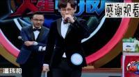 火星情报局: 刘维神还原选秀现场, 请开始你的表演, 这画面亮了