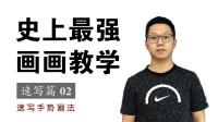 【蔡海晨美术教育】速写第一季02集 长线虚带起稿方法