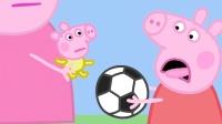 小猪佩奇 10分钟合集 | 2018世界杯 - 和小猪佩奇一起踢球吧 | 儿童动画